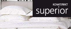 Комплект «Superior»
